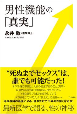 男性機能の「真実」-電子書籍