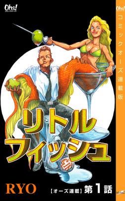 リトルフィッシュ『オーズ連載』 1話-電子書籍