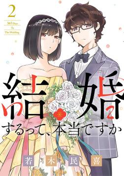 結婚するって、本当ですか(2)-電子書籍