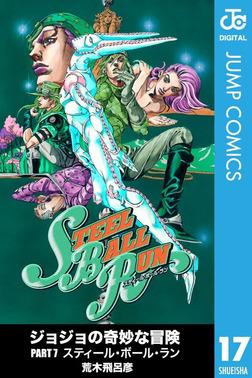 ジョジョの奇妙な冒険 第7部 モノクロ版 17-電子書籍