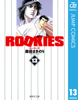 ROOKIES 13-電子書籍