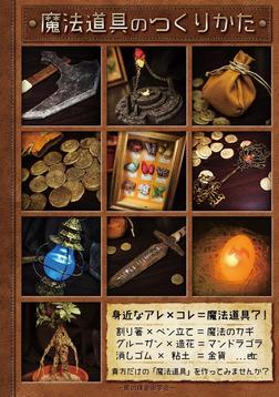 【魔法道具のつくりかた】-電子書籍