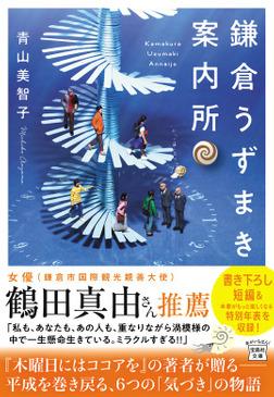 鎌倉うずまき案内所-電子書籍