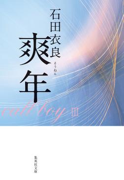 爽年-電子書籍