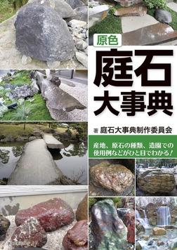 原色 庭石大事典-電子書籍