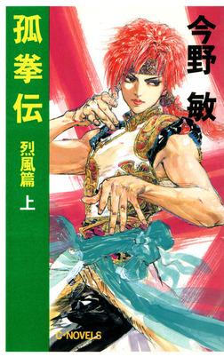 孤拳伝3 烈風篇上-電子書籍