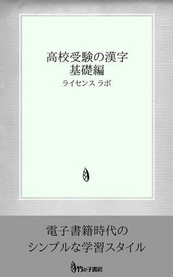 高校受験の漢字 基礎編-電子書籍