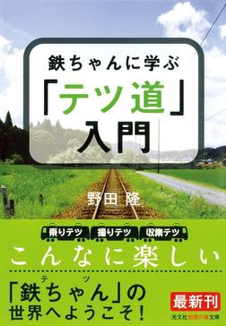 鉄ちゃんに学ぶ「テツ道」入門-電子書籍