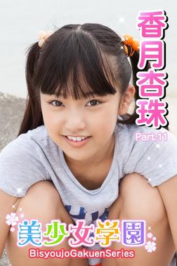 美少女学園 香月杏珠 Part.11-電子書籍