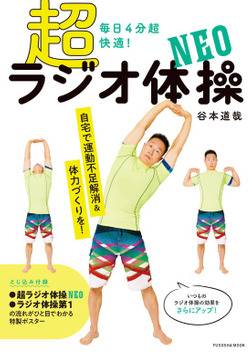 毎日4分で超快適! 超ラジオ体操 NEO(DVDなし版)-電子書籍