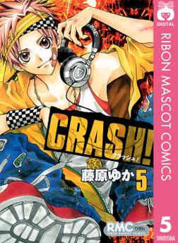 CRASH! 5-電子書籍