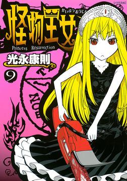怪物王女(9)-電子書籍