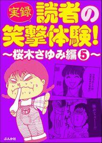 【実録】読者の笑撃体験!~桜木さゆみ編~ (5)