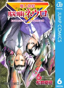 魔人探偵脳噛ネウロ モノクロ版 6-電子書籍