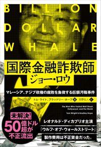 国際金融詐欺師ジョー・ロウ ──マレーシア、ナジブ政権の腐敗を象徴する巨額汚職事件