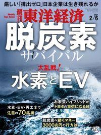 週刊東洋経済 2021年2月6日号