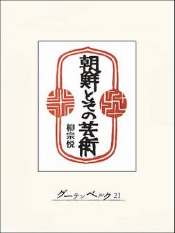 朝鮮とその芸術-電子書籍