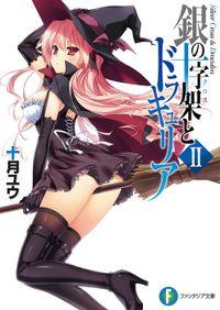銀の十字架とドラキュリアII BOOK☆WALKER special edition