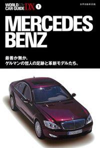メルセデス・ベンツ(ワールドカーガイドDX)
