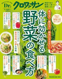 Dr.クロワッサン 体に効かせる野菜の食べ方