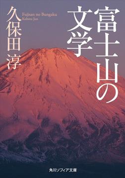 富士山の文学-電子書籍