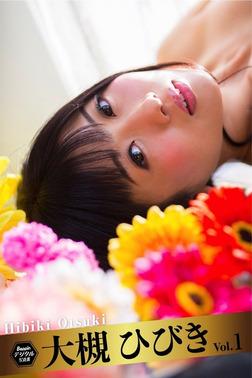 大槻ひびき'Beppin'デジタル写真集 1-電子書籍