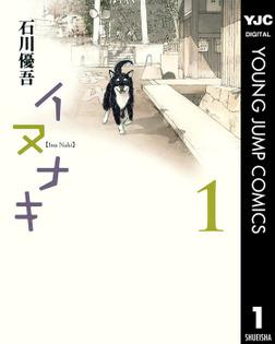 イヌナキ 1-電子書籍