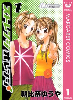 ストレンジオレンジ 1-電子書籍