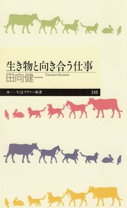 生き物と向き合う仕事-電子書籍