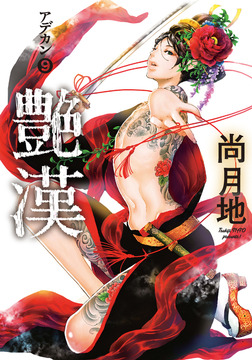 艶漢(9)-電子書籍