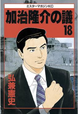 加治隆介の議(18)-電子書籍