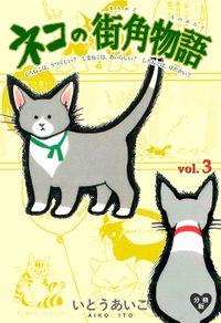 ネコの街角物語【分冊版】 3