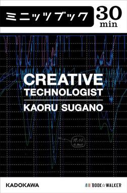 クリエーティブ・テクノロジスト-電子書籍