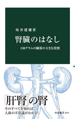 腎臓のはなし 130グラムの臓器の大きな役割-電子書籍