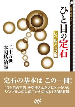 ひと目の定石 レベルアップ編-電子書籍