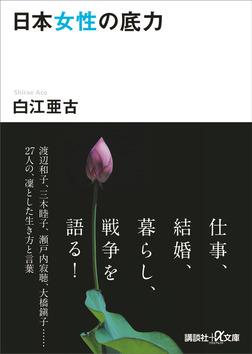 日本女性の底力-電子書籍