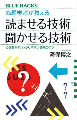 心理学者が教える 読ませる技術 聞かせる技術 心を動かす、わかりやすい表現のコツ-電子書籍