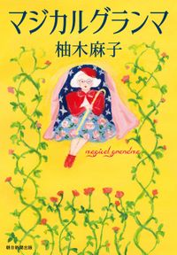 マジカルグランマ(朝日新聞出版)