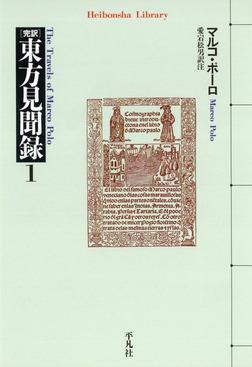 東方見聞録 1-電子書籍