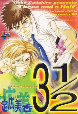 3 1/2 - マンガ(漫画)、BL(ボ...