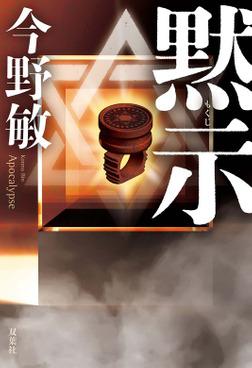 黙示-電子書籍