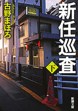 新任巡査(下)(新潮文庫)-電子書籍