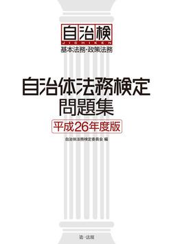 自治体法務検定問題集 平成26年度版-電子書籍