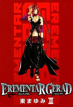 EREMENTAR GERAD 13巻-電子書籍