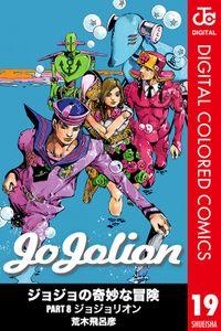 ジョジョの奇妙な冒険 第8部 カラー版 19