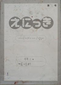 TALKEN絵日記72冊目