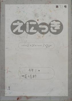TALKEN絵日記72冊目-電子書籍