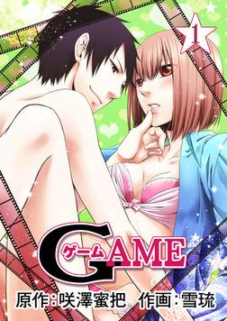 GAME 1巻-電子書籍