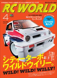 RC WORLD 2015年4月号 No.232