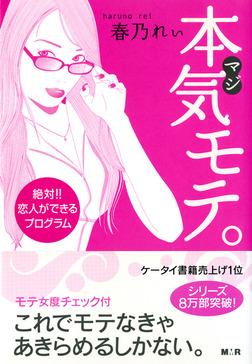 本気モテ。【完全版】~絶対!!恋人ができるプログラム~-電子書籍